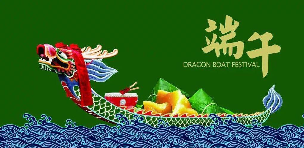 CHINA NATIONAL DRAGON BOAT FESTIVAL